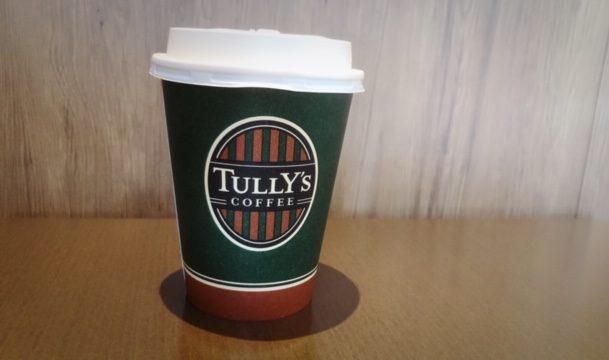 タリーズ・ホットコーヒー