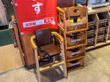 デニーズ・子供椅子