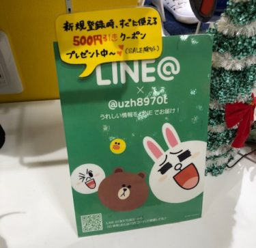 ゲンキキッズ・LINE
