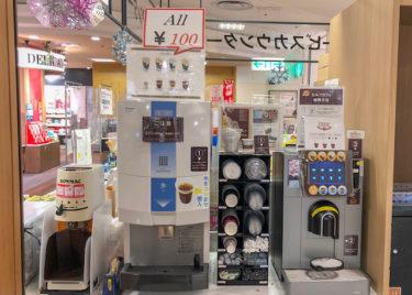 東急ストア・コーヒーマシン