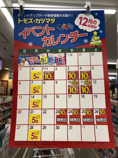 トモズ イベントカレンダー12月