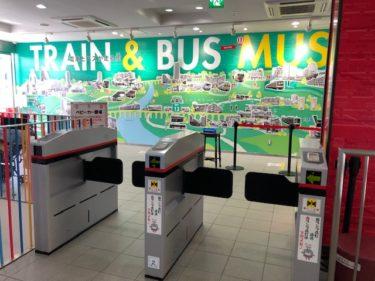 電車とバスの博物館・入館口