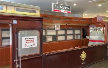 電車とバスの博物館・ミニライブラリー