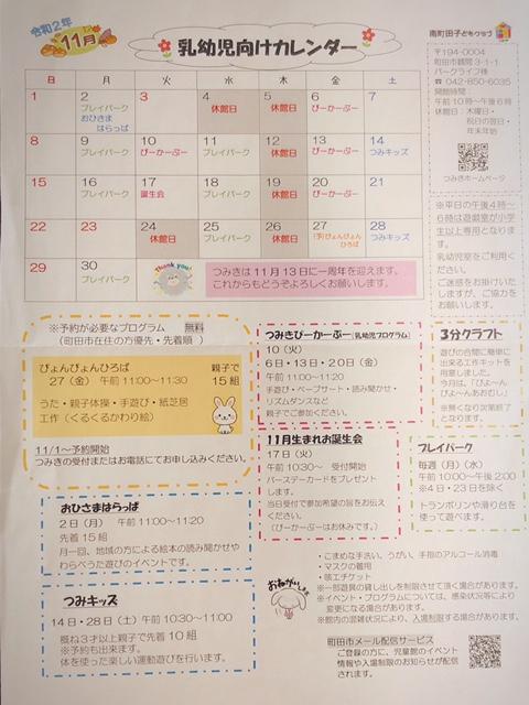 子どもクラブつみき・カレンダー11月(乳幼児)