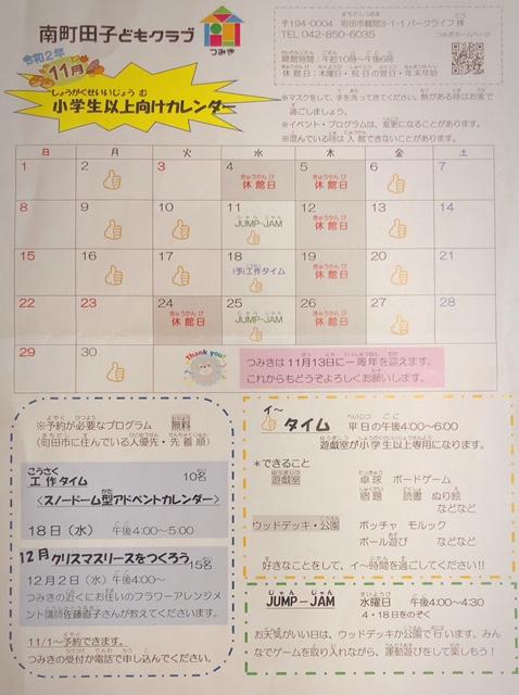 子どもクラブつみき・カレンダー11月(小学生以上)