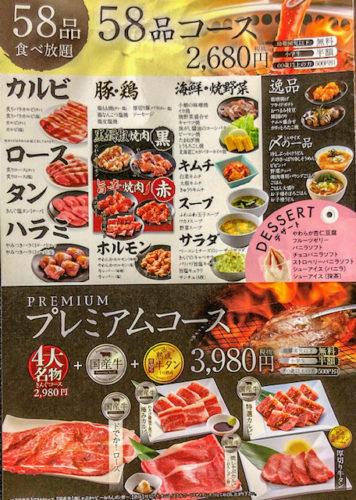 コース キング 焼肉 ぐ きん 焼肉きんぐ「58品食べ放題コース」で食べられるもの