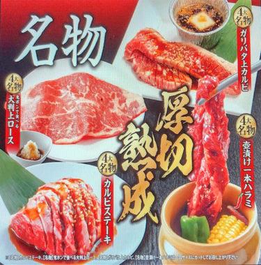 焼肉きんぐ・4大名物(お肉)