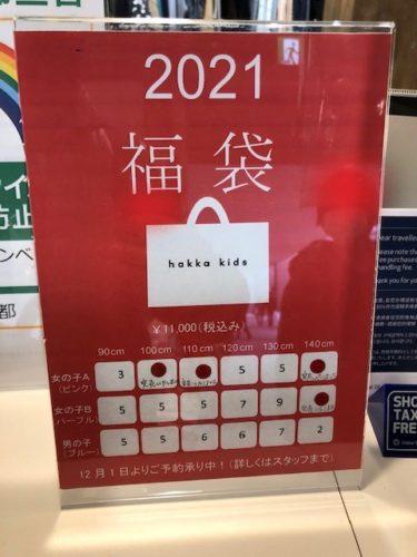 HAKKA・福袋2021年