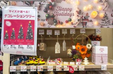 ニトリ・クリスマス202012-2