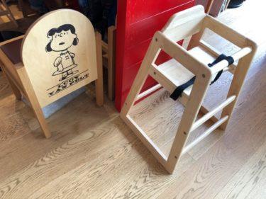 ピーナッツカフェ・子供椅子
