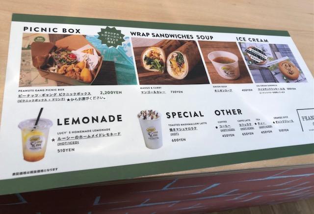 ピーナッツカフェ・ピクニックボックス