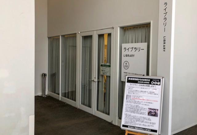 鉄道博物館・ライブラリー