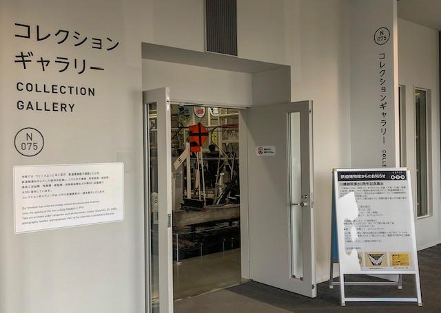 鉄道博物館・コレクションギャラリー