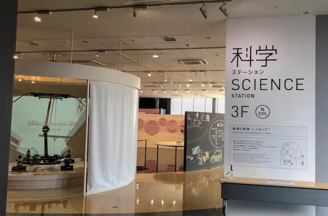 鉄道博物館・科学ステーション(3階)