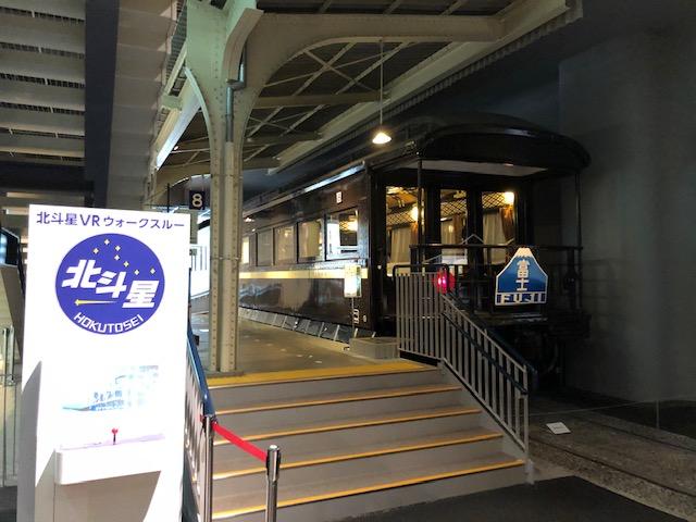 鉄道博物館・車両ステーション(マイテ39形特急富士)