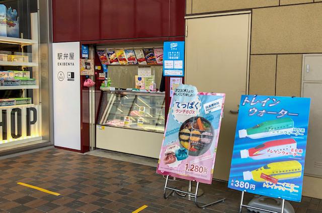 鉄道博物館・駅弁屋(北)