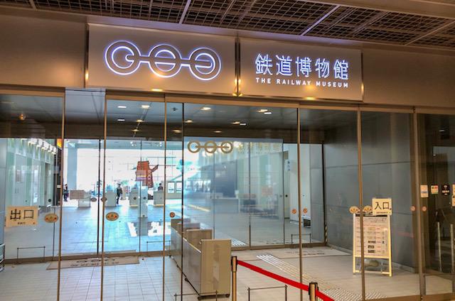 鉄道博物館・入口風景