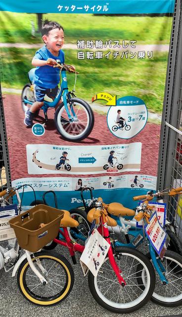 トイザらス・自転車(ケッターサイクル)