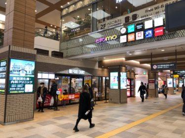 吉野家・外観風景(中央林間駅前)