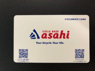 あさひ・サイクルメイトカード