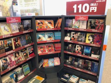 ブックオフ・110円コーナー