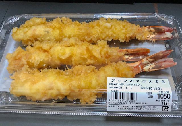 生鮮市場・ジャンボえび天ぷら