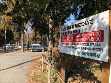 泉の森・駐車場(第2)