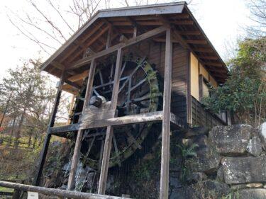泉の森・水車小屋