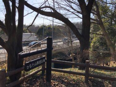 泉の森・ひなた山展望広場