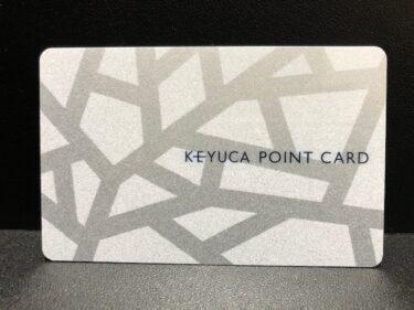 KEYUCA・ポイントカード