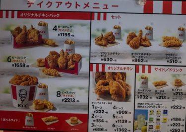 KFCレストラン・テイクアウトメニュー