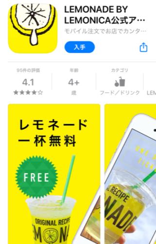 レモニカ・公式アプリサイト