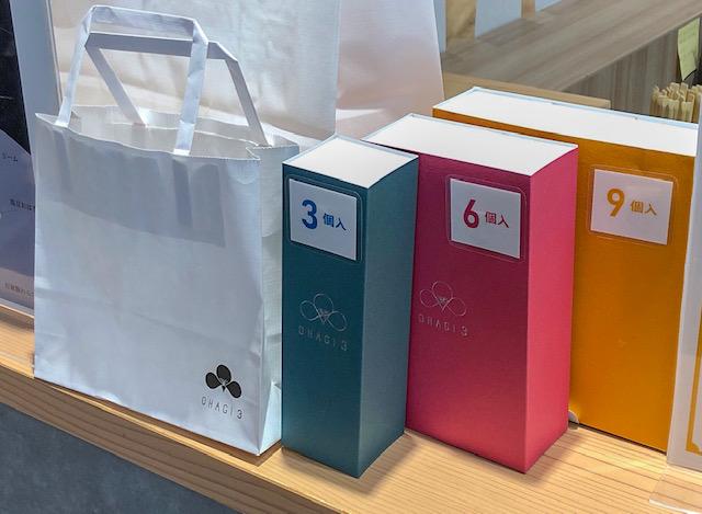 OHAGI3・化粧箱