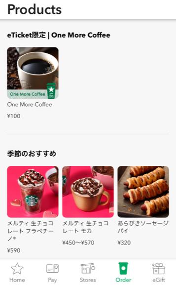 スターバックス・ワンモアコーヒー(アプリ)