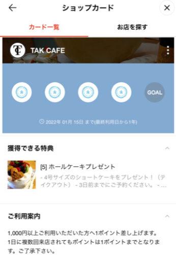 TAKCAFE・ショップカード4