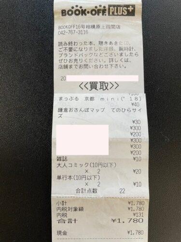 ブックオフプラス・買取レシート