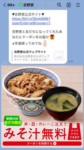 吉野家・LINEクーポン