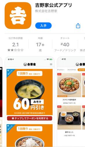 吉野家・公式アプリ