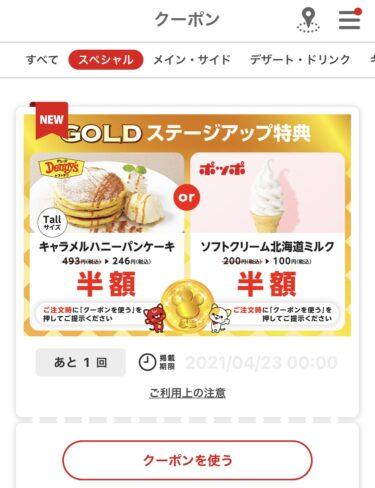 デニーズアプリ・会員コード(ゴールド)