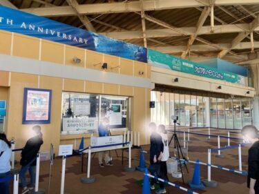 新江ノ島水族館・サーモグラフィーカメラ