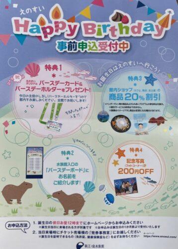 新江ノ島水族館・誕生日特典