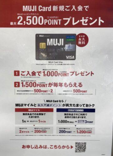 無印良品・MUJI Card
