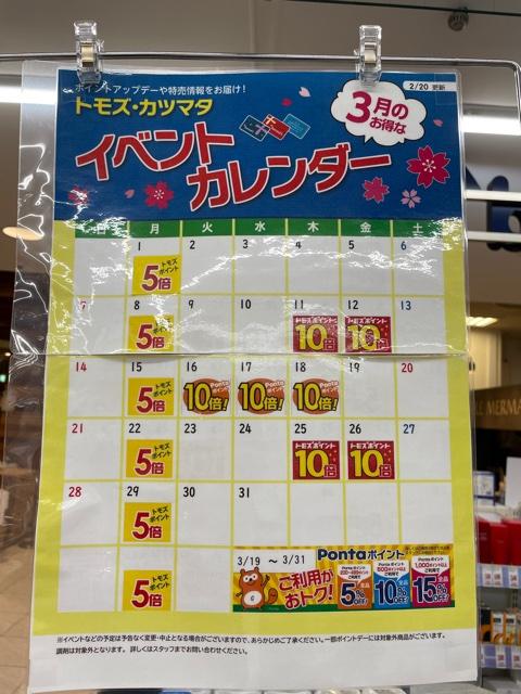 トモズ イベントカレンダー2021年3月