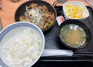吉野家・牛焼肉定食