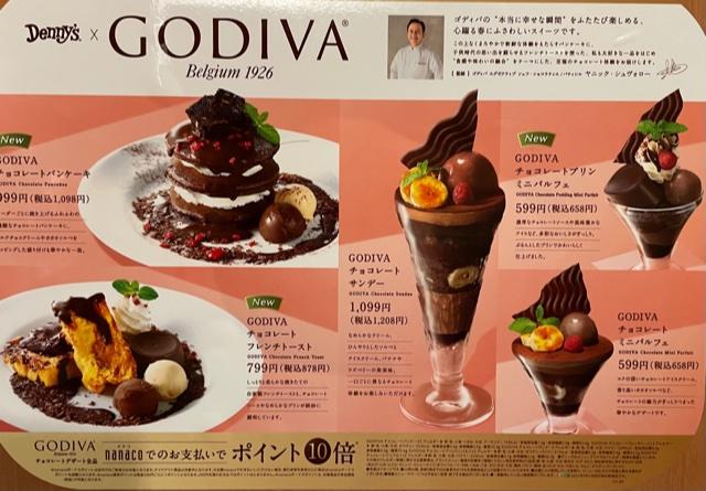 デニーズアプリ・ゴディバ第二弾メニュー