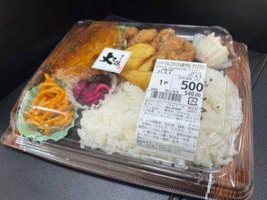 生鮮市場・大久保ハンバーグから揚げ弁当