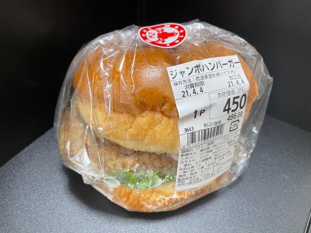 生鮮市場・大久保ジャンボバーガー