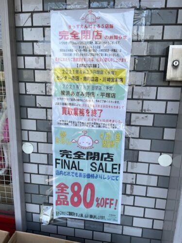 キッズエンジェル・外観風景202104-3