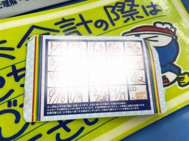 メガドン・キホーテ・子供パスポート(捺印済)