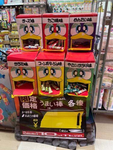 メガドン・キホーテ・1円のお菓子